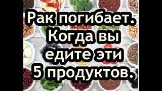 Рак погибает, когда вы едите эти 5 продуктов.