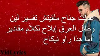 Sanfara 3ami Paroles/كلمات