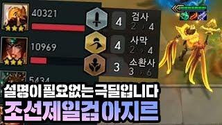 2시즌 최고의 극딜러를 찾았습니다. 조선제일검 아지르 (롤토체스, tft, 롤토체스시즌2)