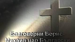 Благоверни Борис - Михаил цар Български