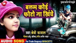 Baby Kajal || ROMANTIC LOVE SONG 2019 || BALAM KOI PHOTO NAA KHINCHE || बलम कोई फोटो ना खिंचे ||