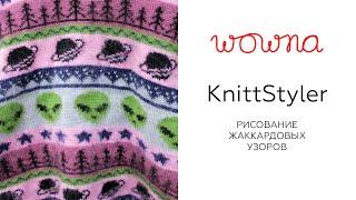 KnittStyler | Рисование жаккардовых узоров