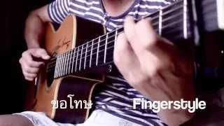 ขอโทษ โดม จารุวัฒน์ Fingerstyle By Toeyguitaree (Tab)