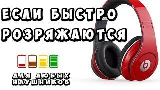 как заменить аккумулятор ы в наушниках  How to replace the batteries in the headphones