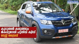 Renault Kwid 2018 | Test Drive Review | Features, Specifications, Prices | AutoSpot