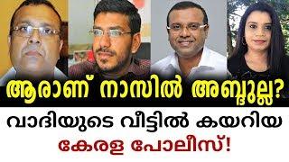 Thushar Vellappally and M A Yousuff Ali | തുഷാര് വെള്ളാപ്പള്ളി | Malayalam News | Sunitha Devadas