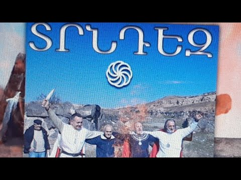 Празднование провода зимы в  Армении , древнейший праздник трндез