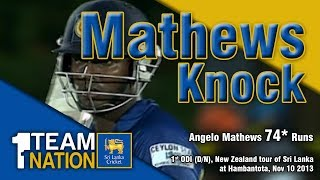 Angelo Mathews 74* vs NZ, 1st ODI at MRICS  - New Zealand tour of Sri Lanka 2013