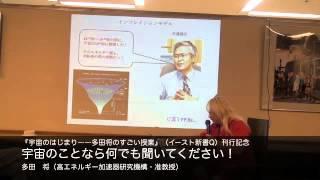 多田 将(高エネルギー加速器研究機構・准教授) 宇宙のことなら何でも聞いてください!