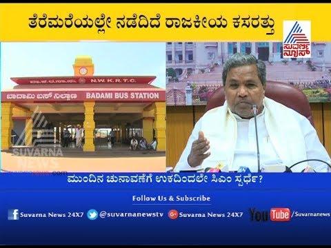 Karnataka Election 2018: CM Siddaramaiah Finalises His Constituency.| ಉತ್ತರ ಕರ್ನಾಟಕದ ಕಡೆ ಸಿಎಂ ಚಿತ್ತ.