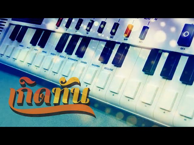 [Live] เกิดทัน : เพลงดัง เจเนอเรชั่นในวันวาน