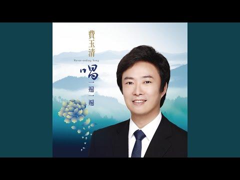 Qing Guo Qing Cheng