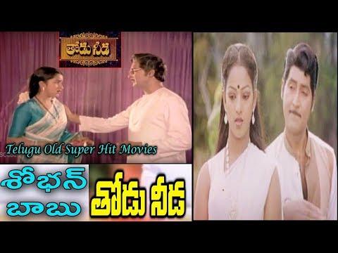 Thodu Needa Telugu Full Length Movie   Shoban Babu   Radhika   Telugu Full Movies   S Cube Tv