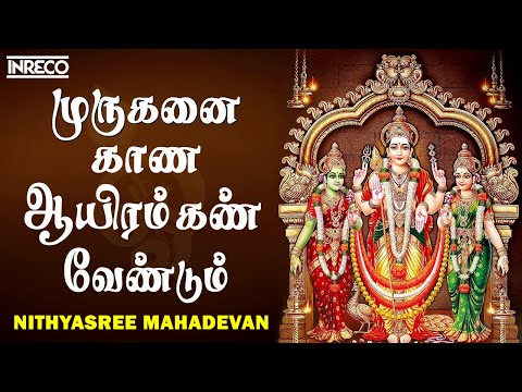 Kaana Aayiram Kann Nithyasree - Madhurasangamam