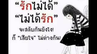 ตัดพ้อ - โก๊ะ นิพนธ์ (Koh Niphon) [Official Lyrics