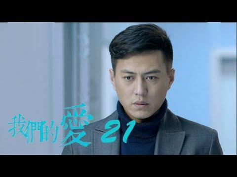 我們的愛 | For My Love 21【TV版】(靳東、潘虹、童蕾等主演)