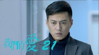 我們的愛   For My Love 21【TV版】(靳東、潘虹、童蕾等主演)
