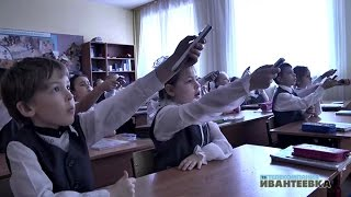Ролик-презентация школы № 2 Ивантеевки с областного конкурса