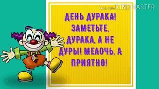 С 1 апреля Прикольный анекдот дня