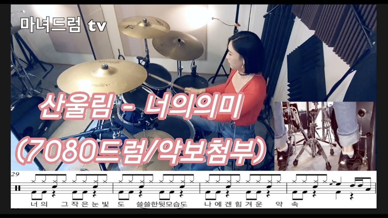 산울림-너의의미(드럼연주,7080드럼,여자드럼,여자드러머)