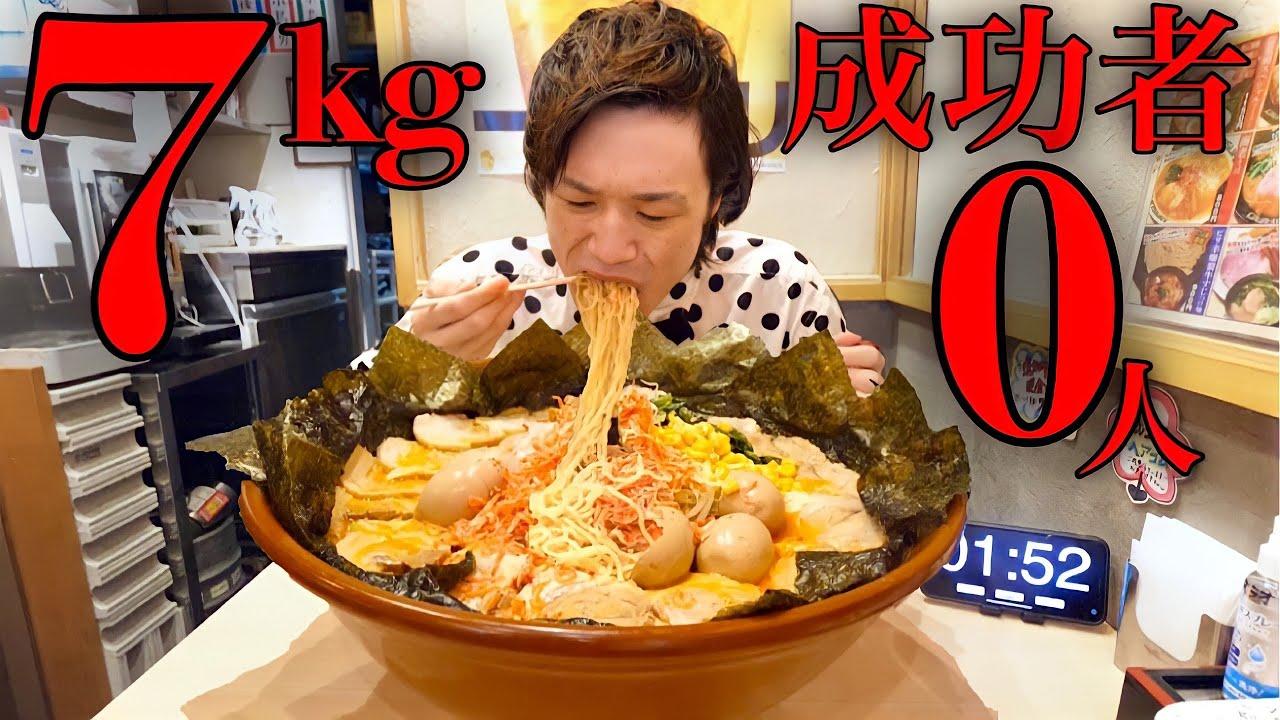 【大食い】成功者0名‼️激熱ジャンボラーメン7kgを制限時間45分で挑んだ結果【大胃王】