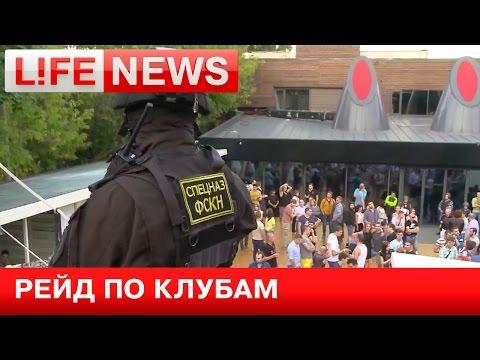 Сотрудники ФСКН провели рейд по ночным клубам столицы