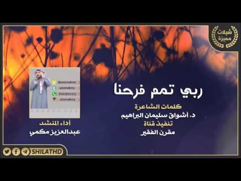 شيلة ربي تمم فرحنا أداء عبدالعزيز مكمي استديو نوته Youtube