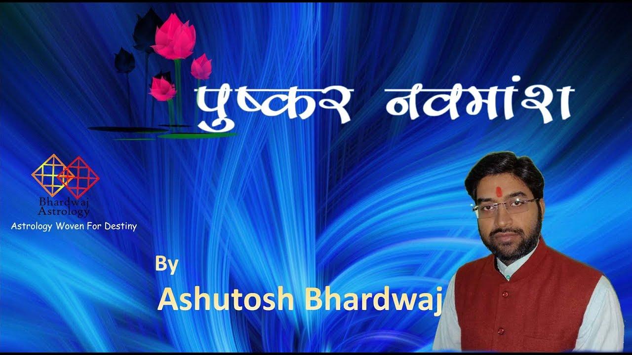Pushkar Navamsha (Basic) by Ashutosh Bhardwaj - YouTube