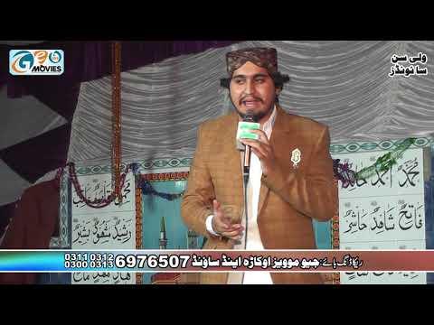 Jibreel Esa Na Adam Ly Aa Latast Kalam | Kalam Ahmad Ali Hakim | Hasnain Shafqat Mehrvi 2020