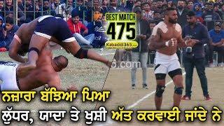 #475 Best Semi Final Match Shahkot VS Surkhpur | Malerkotla (Sangrur) Kabaddi Cup 08 Feb 2019