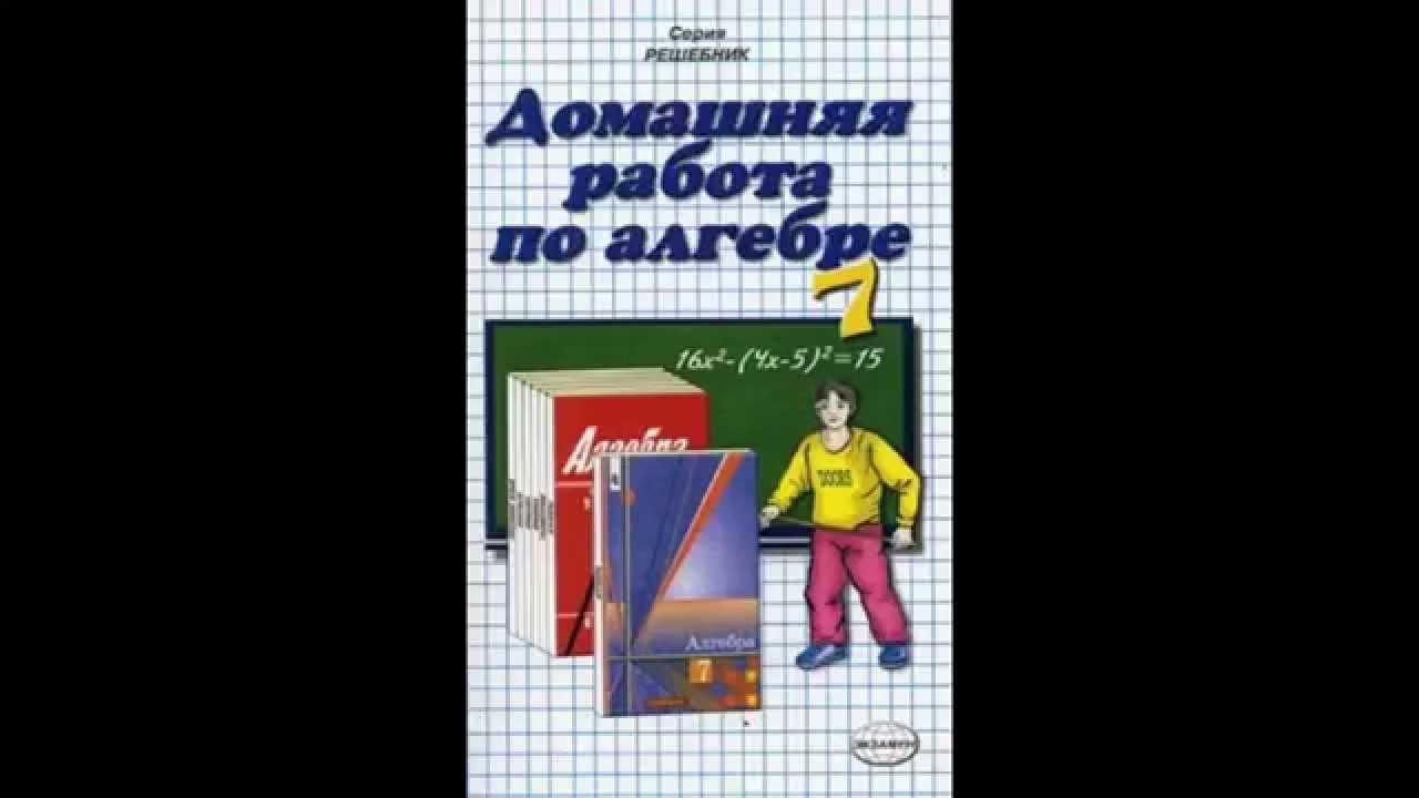 учебник по английскому языку 7 класс гдз от путина