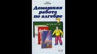 видео Решебник алгебра 11 класс колягин ткачёва фёдорова шабунин