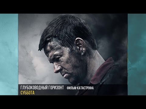"""""""Глубоководный горизонт"""" - фильм-катастрофа в субботу в 19:20"""