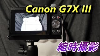(分享) Canon G7X III/3 縮時攝影 設定及解說