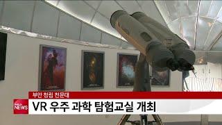 부안 청림 천문대, VR 우주 과학 탐험교실 개최