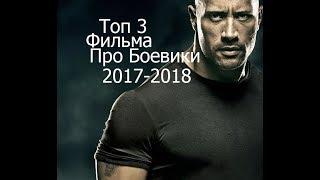Топ 3 фильма про боевики 2017-2018