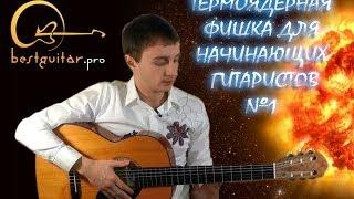 Как научиться играть на гитаре. Термоядерная фишка №1