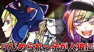 悲惨な過去!いじめられていた女子高生が人狼になる...!【狼ゲーム リツ編】 thumbnail