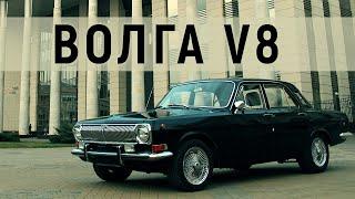 Волга V8 новая жизнь легенды