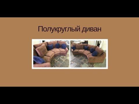 Мебель на заказ: полукруглый диван