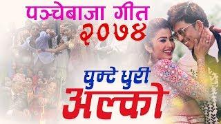 New Panchebaja Song 2074  Ghumte Dhuri Alko | घुम्टे धुरी अल्को  Resham Sunar, Juna Shrish