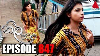 Neela Pabalu (නීල පබළු) | Episode 847 | 01st October 2021 | Sirasa TV Thumbnail