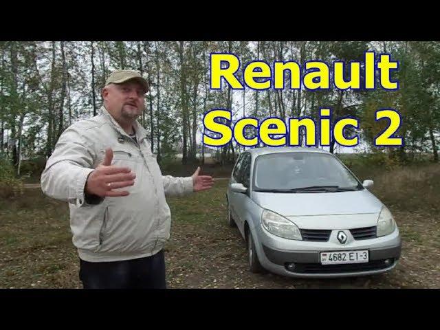 Рено Сценик-2/Renault Scenic 2. Видеообзор, тест-драйв. Знакомимся с  Рено Сценик 2-го пок-я.