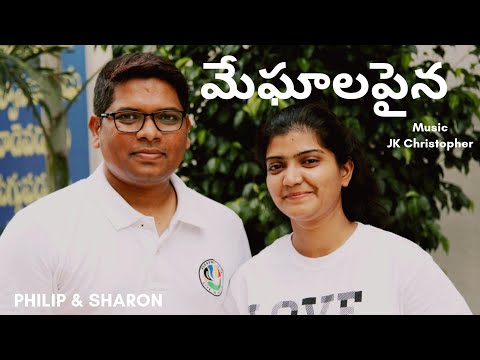 Philip & Sharon's Meghalapyna video song from Neethi Sathyam. Music: J.K. Christopher.