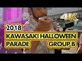 [4K] Kawasaki Halloween Parade 2018 - Group B / カワサキハロウィンパレード2018 …
