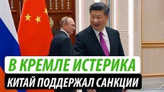 В Кремле истерика. Китай поддержал санкции