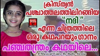 പഞ്ചതന്ത്രം കഥയിലെ ..# Old Malayalam Film Songs # Hits Of vayalar # Hits Of Baby Alenia