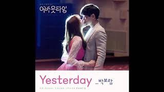 [어바웃타임 OST Part 2] Yesterday - 박보람