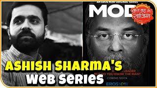 Ashish Sharma to be seen in web series on PM Narendra Modi