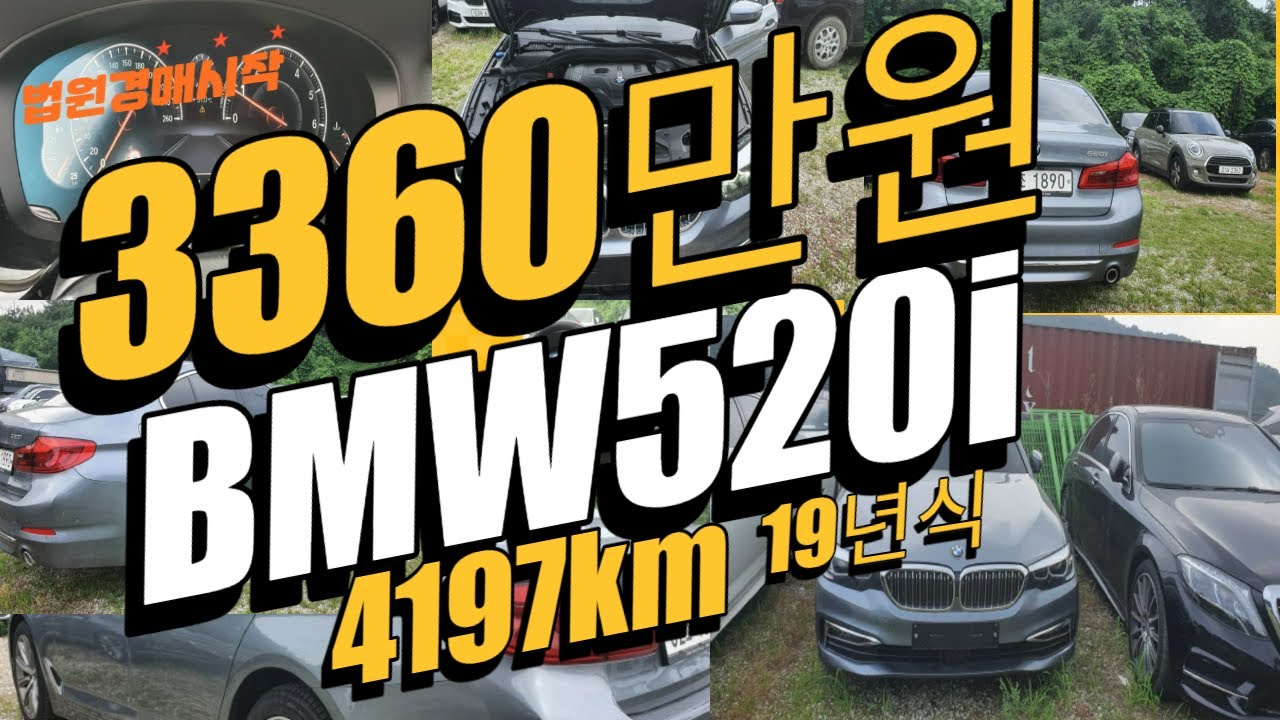 법원경매시작가3360만원 BMW520i Luxury 19년식 4,197km